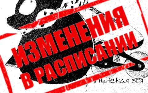 Внимание! Изменение расписания по залу на Кожуховской!